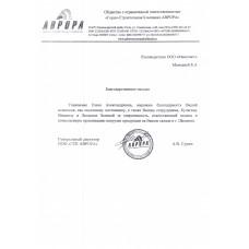 """ООО """"Горно-Строительная компания АВРОРА"""""""
